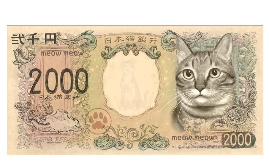 お札の図柄に猫をデザインした二千円グッズ