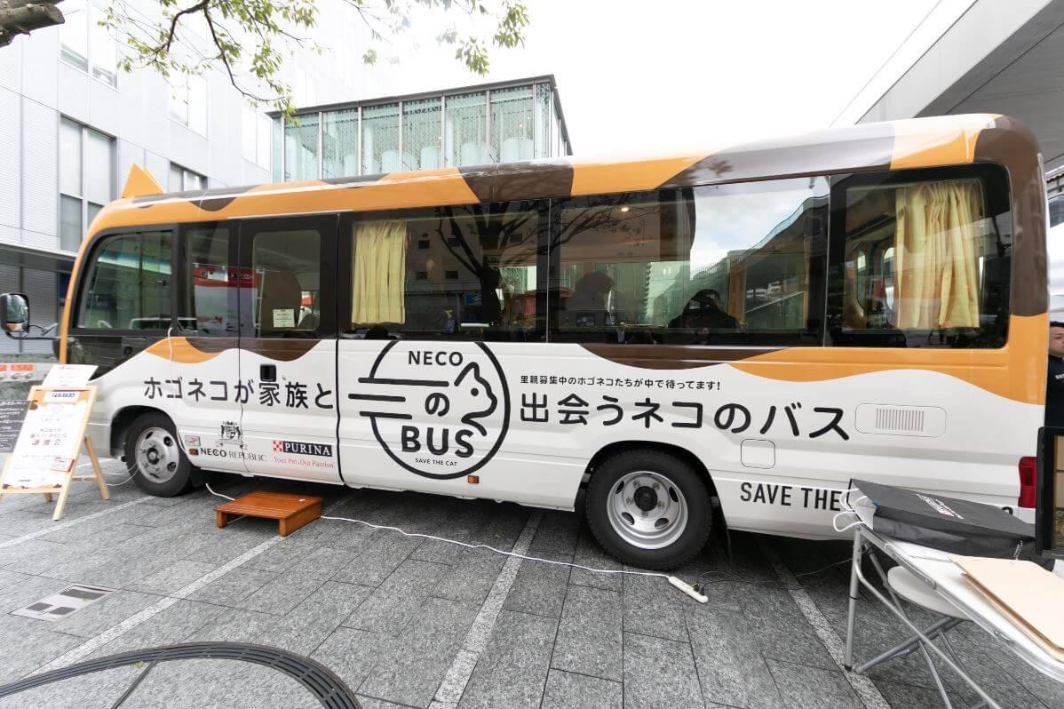 バスの中で行う保護猫の譲渡会「ネコのバス」の外観イメージ