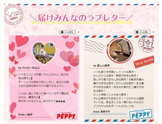 飼い主さんから愛猫&愛犬へのラブレター(サンプル)