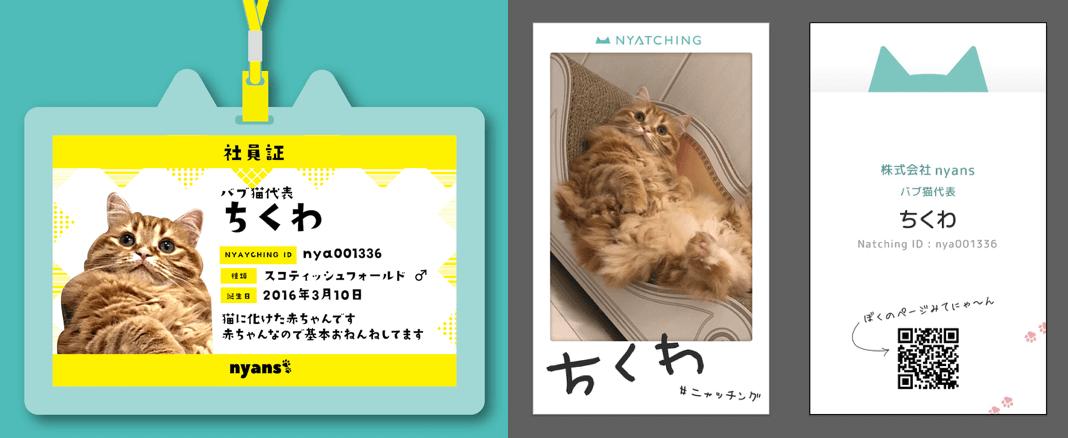 nyatching(ニャッチング)の猫社員の社員証&名刺