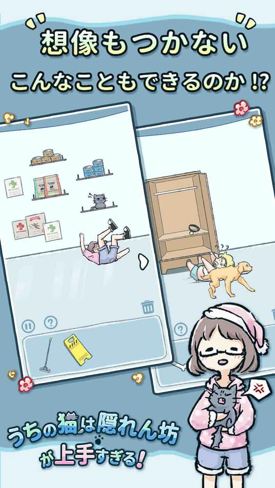 アプリ画面イメージ1 by 「うちの猫は隠れん坊が上手すぎる」