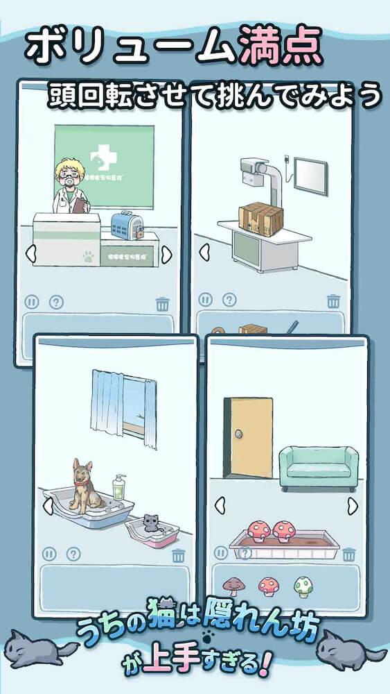 アプリ画面イメージ2 by 「うちの猫は隠れん坊が上手すぎる」