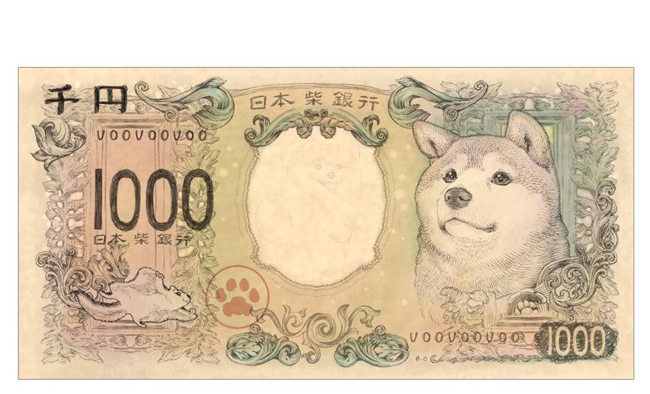 柴犬がデザインされた千円札グッズ