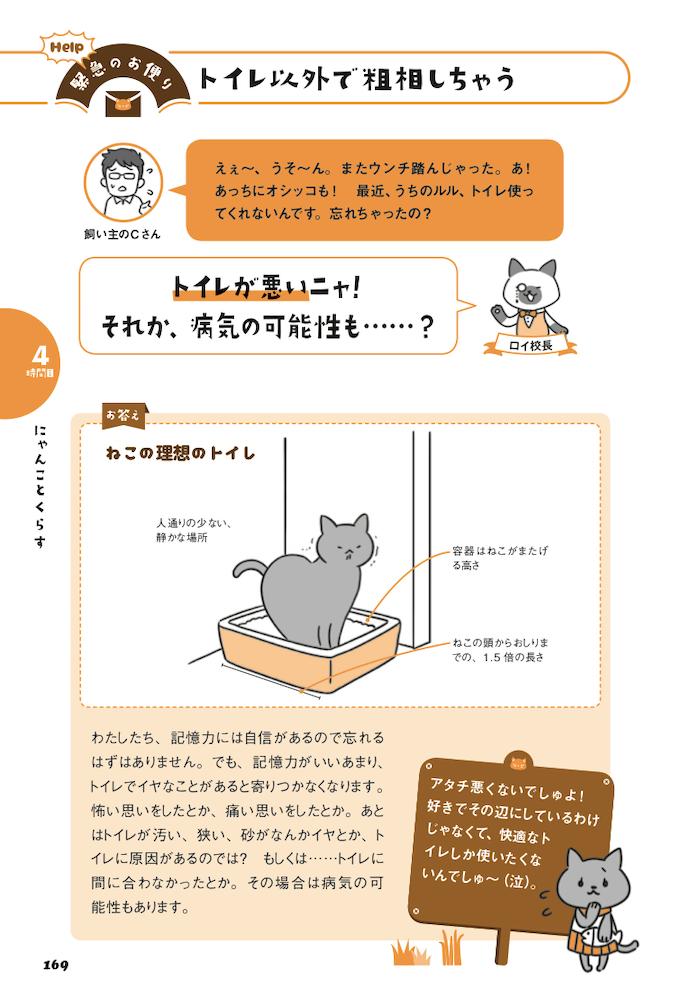猫に関する豆知識も収録 by 書籍「にゃんこドリル―きもちやからだのしくみが、楽しく学べる」