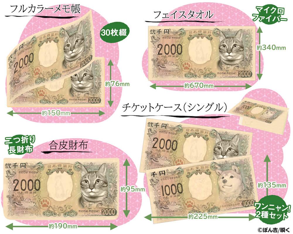 新二千円札(猫)グッズ全4種類