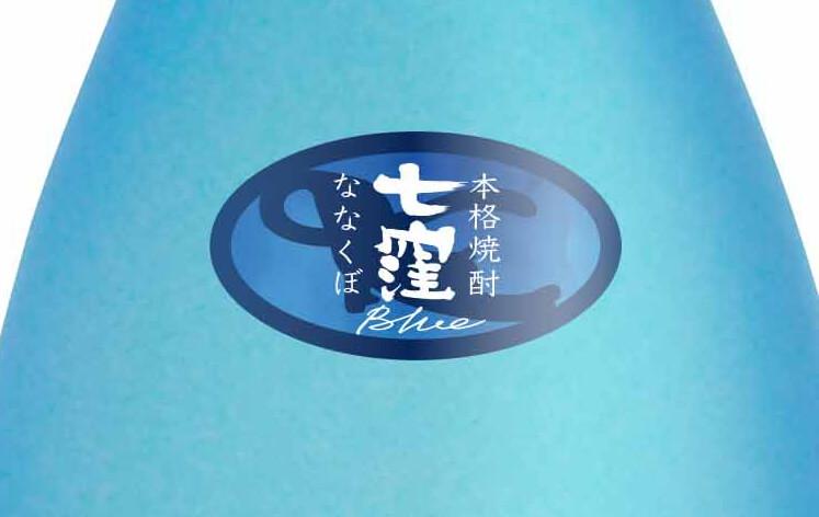 芋焼酎「NANAKUBO BLUE」のブランドラベル