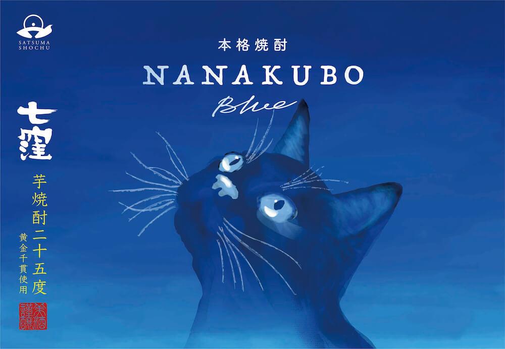 芋焼酎「NANAKUBO BLUE」のメインラベル