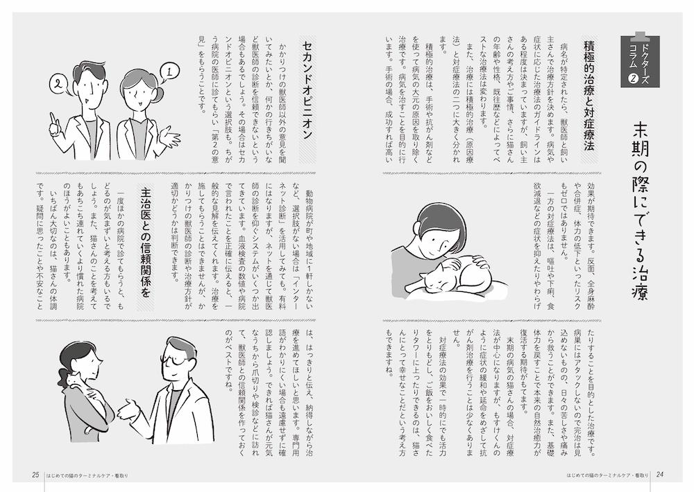 猫の終末医療に関する獣医師のコラム by 書籍「まんがで読む はじめての猫のターミナルケア・看取り」