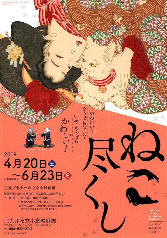 小倉城庭園で開催中の企画展「ねこ尽くし」メインビジュアル