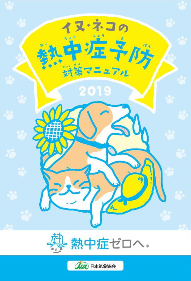 「イヌ・ネコの熱中症予防対策マニュアル」の表紙