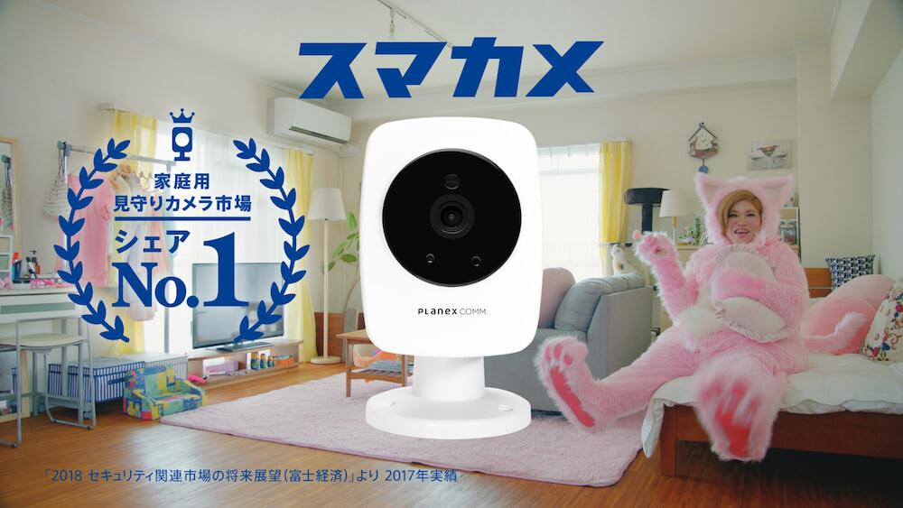 スマカメ2の新CM、IKKO(イッコー)さんが猫に扮した「NEKKO(ネッコー)」編メインビジュアル