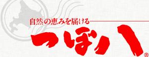 居酒屋「つぼ八」のロゴ