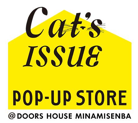 ネコへの偏愛を発信するプロジェクト「Cat's ISSUE(キャッツ・イシュー)」
