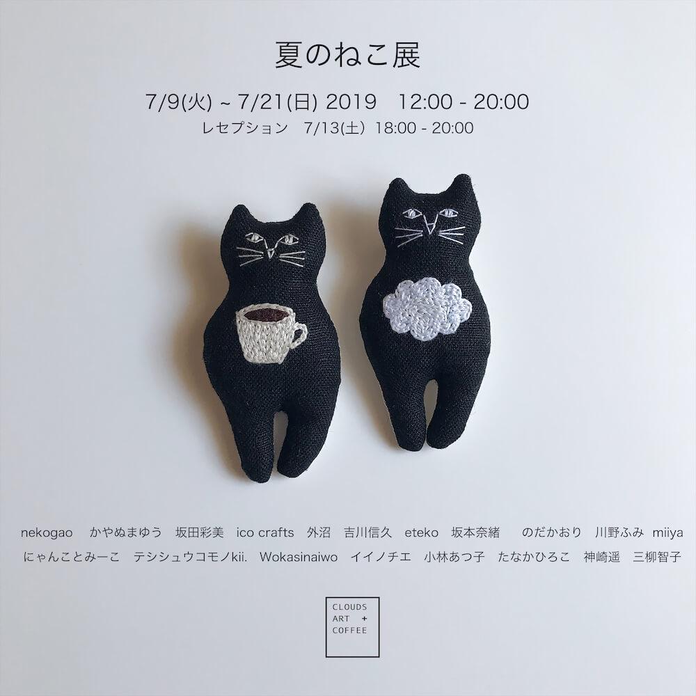 作家によるグループ展「夏のねこ展」 in CLOUDS ART+COFFEE