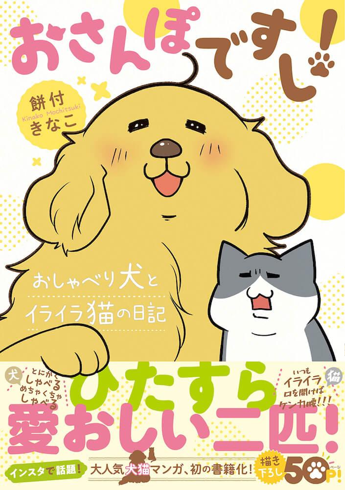コミックエッセイ「おさんぽですし! おしゃべり犬とイライラ猫の日記」の表紙