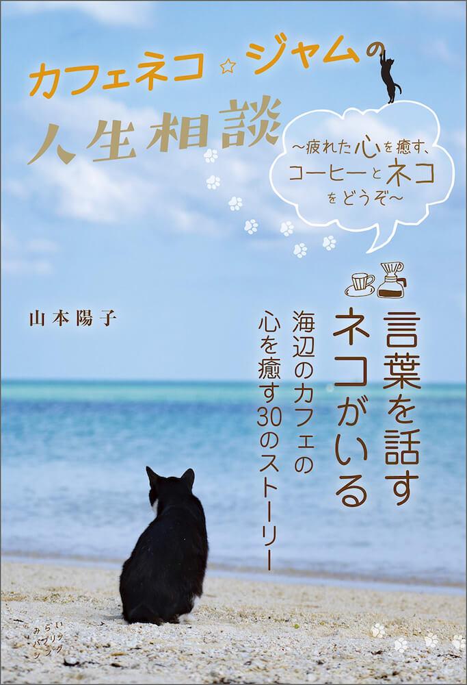 小説「カフェネコ☆ジャムの人生相談 ~疲れた心を癒す、コーヒーとネコをどうぞ~」の表紙