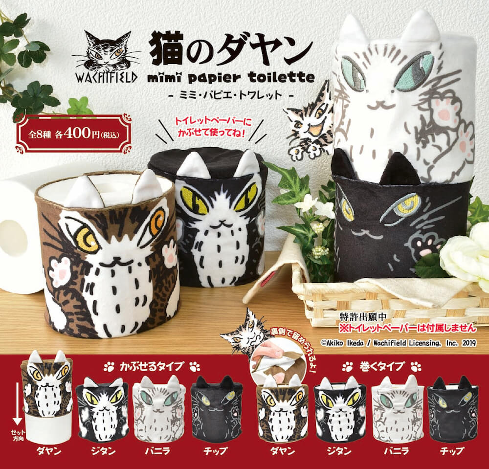 トイレットペーパーカバー、mimi papier toilette(ミミ パピエトワレット)「猫のダヤン」