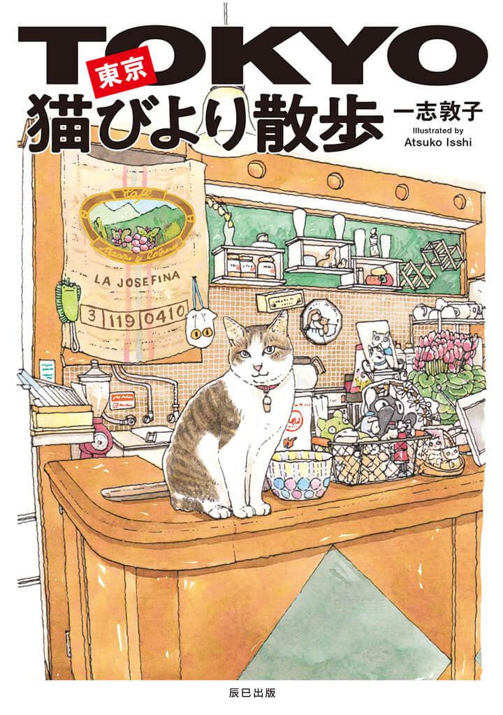 看板猫のいるお店をまとめたイラストブック「東京猫びより散歩」の表紙