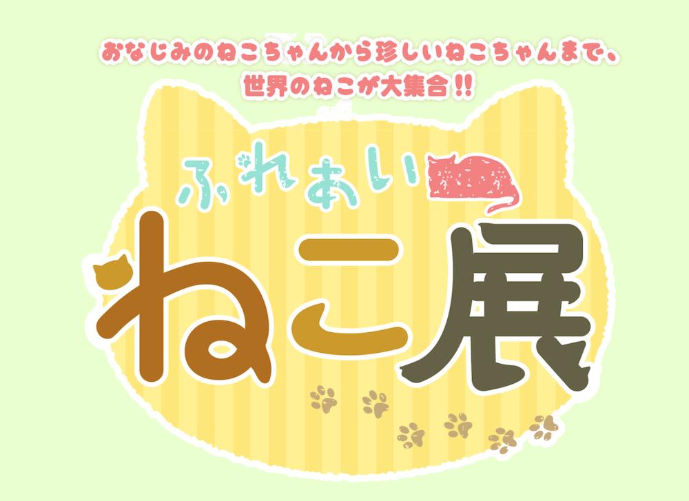 世界中の珍しい猫と触れ合える「ふれあい ねこ展」 in さいか屋 横須賀店