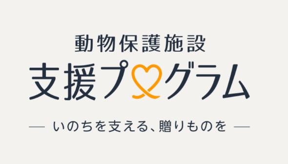 Amazonの「動物保護施設 支援プログラム」ロゴ