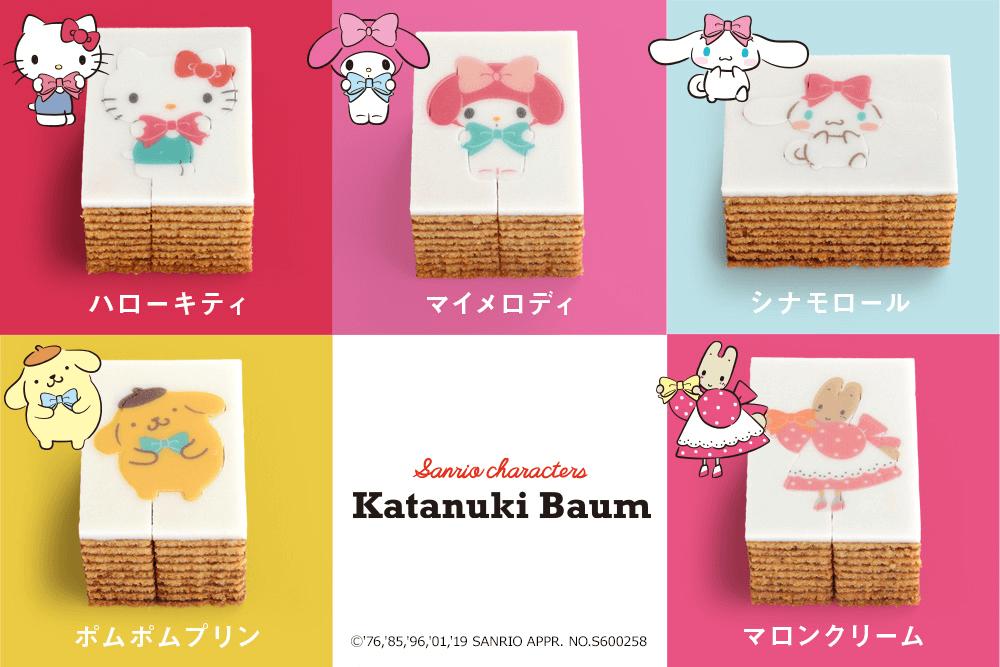 サンリオキャラクターの型抜きバウムクーヘン by カタヌキヤ
