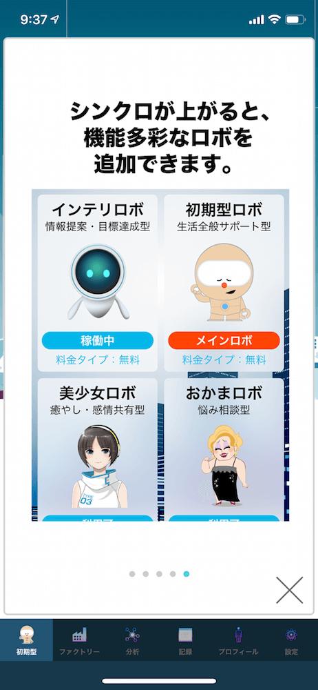 人工知能搭載アプリ「SELF」で会話できるロボットの種類
