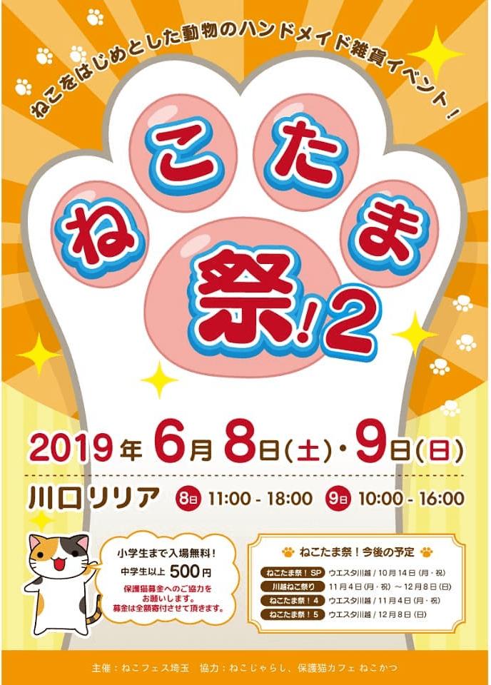 猫のハンドメイド雑貨を販売する「ねこたま祭!2」メインビジュアル