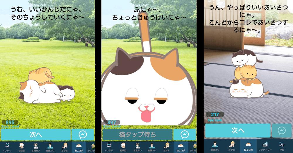「ねこロボ」との会話画面イメージ by 人工知能搭載アプリ「SELF」