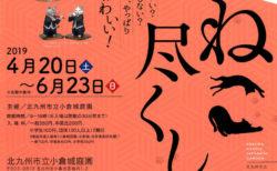 ねこ講座もあるニャ!猫の絵画や浮世絵を展示する「ねこ尽くし」小倉城庭園で開催中