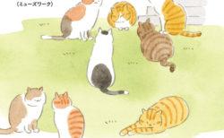 16名のマンガ家が猫との暮らし方を紹介!コミックエッセイ集「ねこといっしょ」