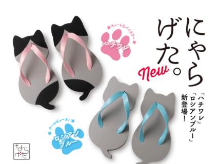 かわいい猫型サンダル「にゃらげた」からハチワレ&ロシアンブルーの新作カラーが登場したニャ