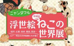 170点の資料を展示!猫と人間の関係性について読み解く「浮世絵ねこの世界展」7/27より開催