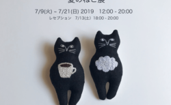 コーヒーを飲みながら猫アートを観賞♪ 19名の作家による「夏のねこ展」7/9から高円寺で開催