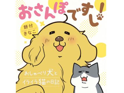 ゴールデンレトリーバーとハチワレ猫、仲良し2匹の日常を描いた漫画が初の書籍化