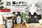 1個400円!カプセルトイで購入できるトイレットペーパーカバー、第6弾は「猫のダヤン」なのニャ