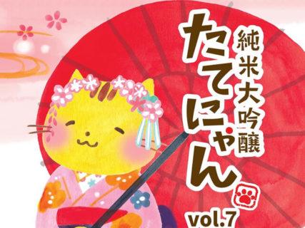 猫の舞妓さんが目印ニャ〜。猫キャラ「たてにゃん」の日本酒・純米大吟醸第7弾が登場