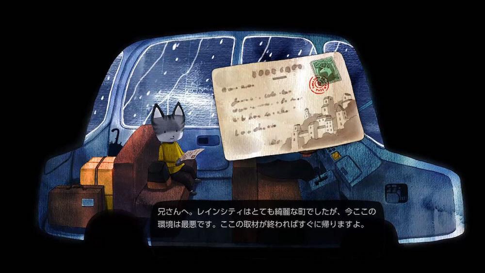 ゲーム「Rain City(レインシティ)」の主人公「ねこ」