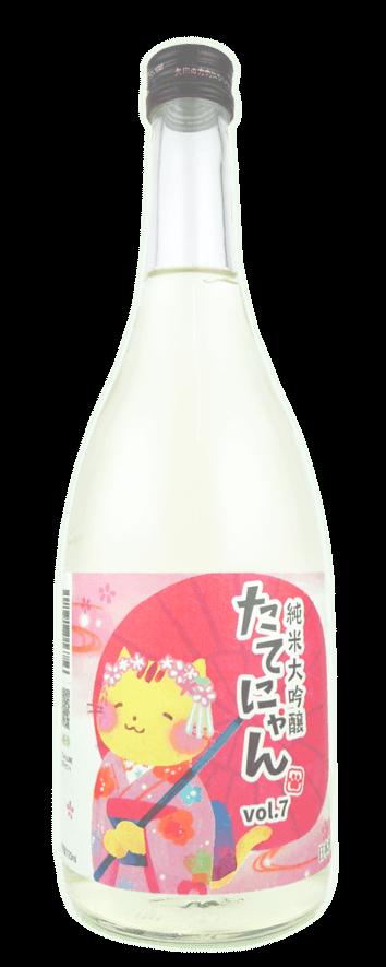 「純米大吟醸 たてにゃん vol.7」720mlのボトルイメージ