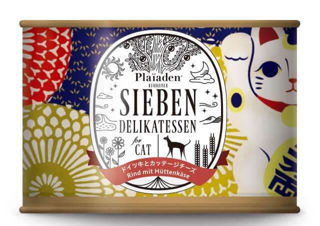 ドイツ牛とカッテージチーズ 200g for Cat (ジーベン デリカテッセン)
