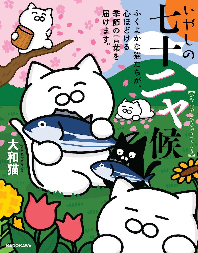 大和猫(やまとねこ)さんのイラスト