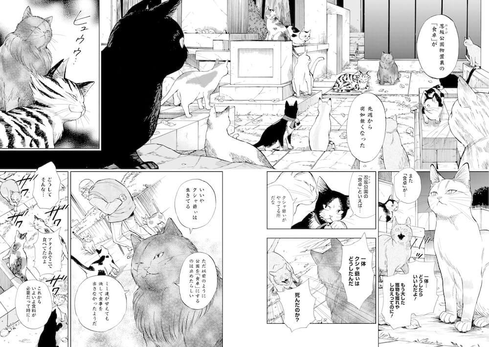 ノラ猫たちの会議シーン by漫画「ゴジュッセンチの一生」第三巻