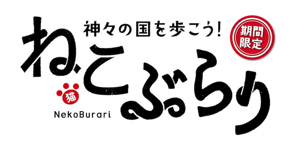 島根の地元ガイドツアー「むすぶらり」にしまねっこが登場する「ねこぶらり」