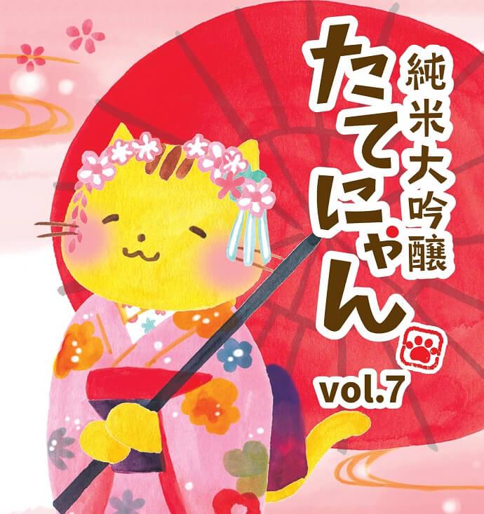 酒田舞娘をモチーフにした猫の日本酒ラベル by「純米大吟醸 たてにゃん vol.7」