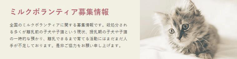 ミルクボランティアの募集 by「ぽちとたま」