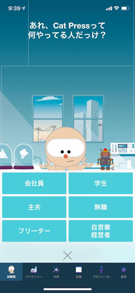 人工知能搭載アプリ「SELF」の会話画面イメージ2