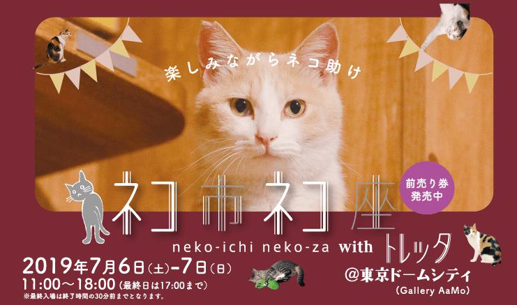 猫イベント「ネコ市ネコ座 with トレッタ」メインビジュアル