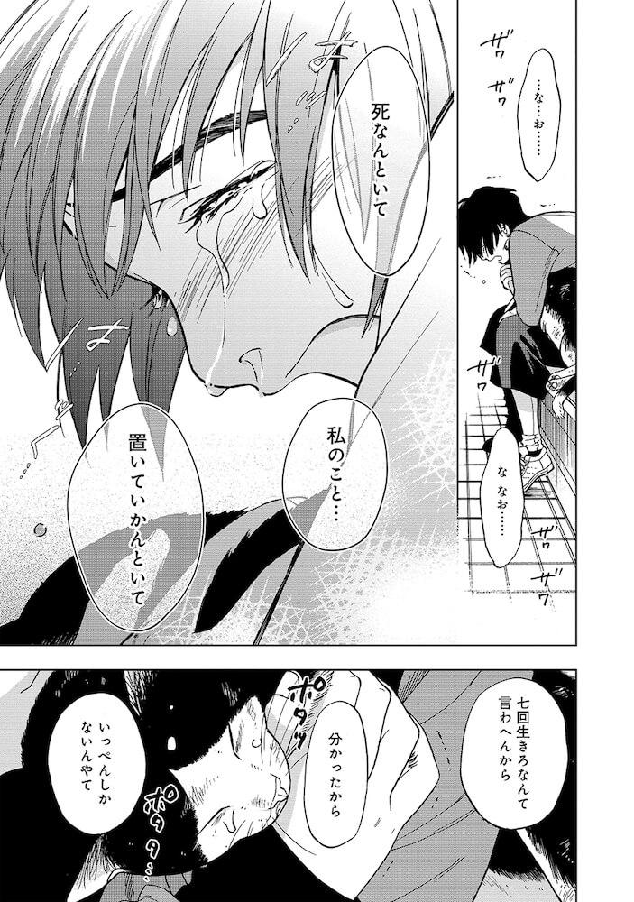 成田淑乃の号泣シーン by 漫画「ゴジュッセンチの一生」第三巻