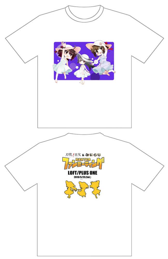 ファンミーティング記念 Tシャツ by刀使ノ巫女&みにとじ放送終了記念ファンミーティング