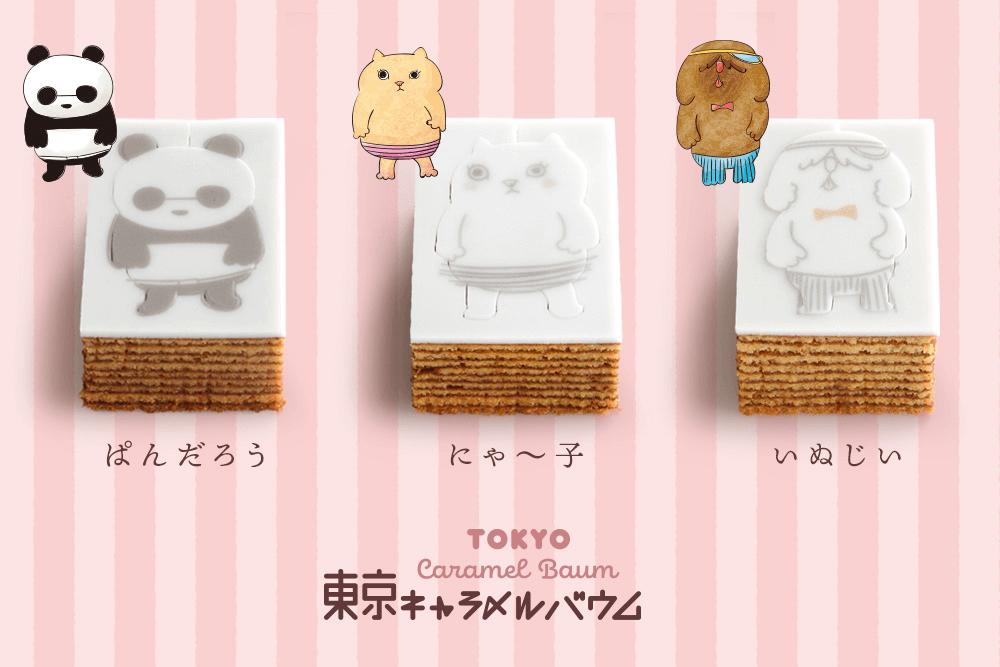 動物モチーフの型抜きバウムクーヘン「東京キャラメルバウム」 by カタヌキヤ