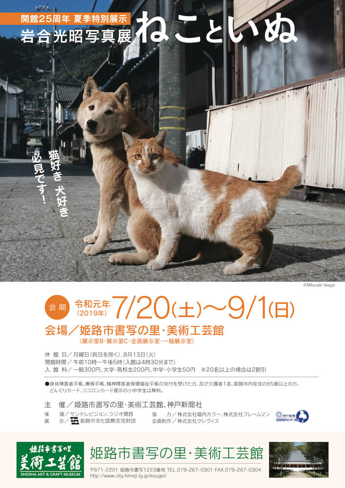 岩合光昭写真展「ねこといぬ」 in 姫路市書写の里・美術工芸館